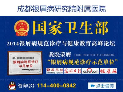 广元牛皮癣医院哪家最好