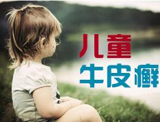 儿童牛皮癣发病有什么原因