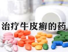 牛皮癣用药如何避免激素副作用