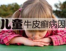 儿童牛皮癣有哪些病因?