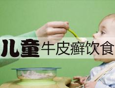 儿童牛皮癣患者要多吃哪些蔬菜?